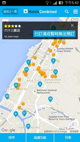 Hotelscombined 訂房網站與APP (24)