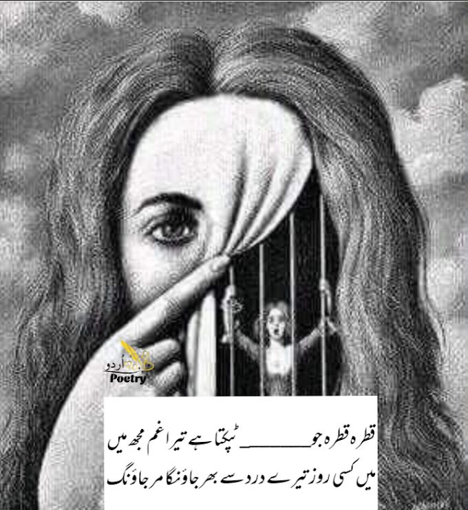 Urdu Sad Poetry - قطرہ قطرہ جو___ٹپکتا ہے تیرا غم مجھ میں