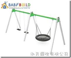 BabyBuild 共融鞦韆