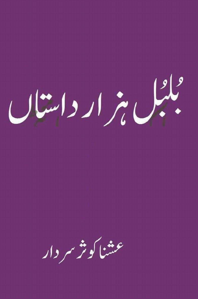 Bulbul Hazar Dastaan Complete Novel By Ushna Kausar Sardar