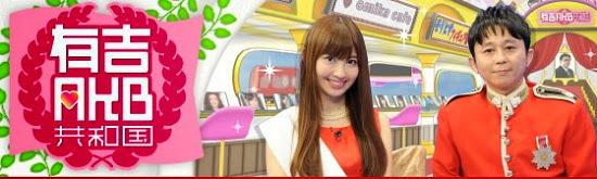 [TV-Variety] Ariyoshi AKB Kyowakoku 有吉AKB共和国 ep237 150309