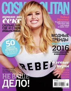 Читать онлайн журнал<br>Cosmopolitan (№3 Март 2016 Украина)<br>или скачать журнал бесплатно