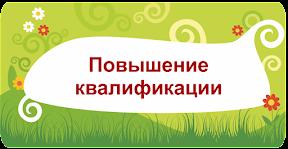 http://www.akdb22.ru/povysenie-kvalifikacii