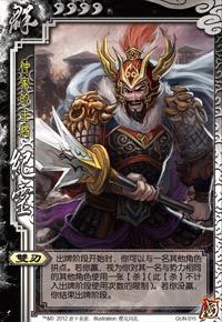 Ji Ling 4