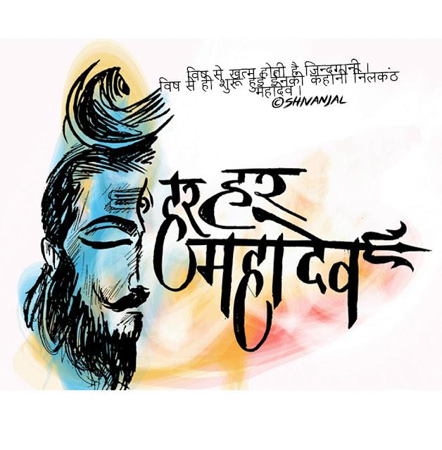 हर हर महादेव शायरी हिंदी में  [Mahadev status image ] Har Har mahadev shayari in Hindi