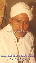 الشاعر والملحن اللحجي ابن هادي سبيت