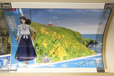 R北海道 花咲線 キハ54 522 ルパン三世ラッピングトレイン 車内パネル(五右ェ門)