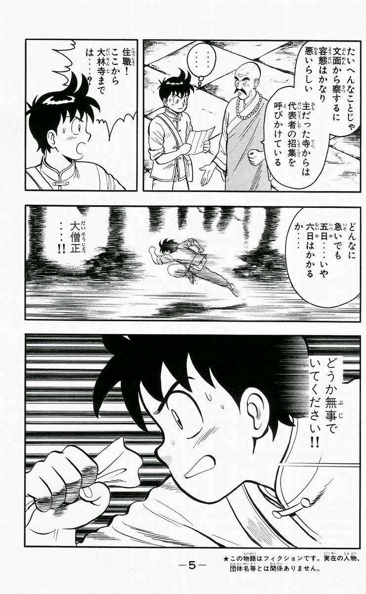 鉄拳チンミ; Ironfist Chinmi; Kung Fu Boy Chapter 101 Page 1