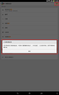 #GO桌面EX:只有 1/25 今天免費登錄成高級版 (Android App) 7
