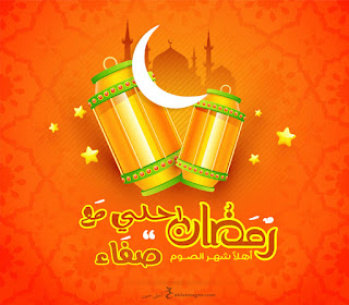 صور رمضان احلى مع صفاء