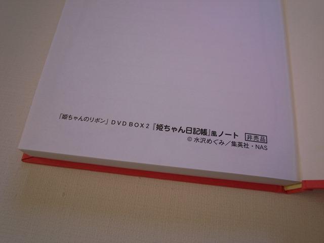 姫ちゃんのリボンDVDBOX日記帳ノート