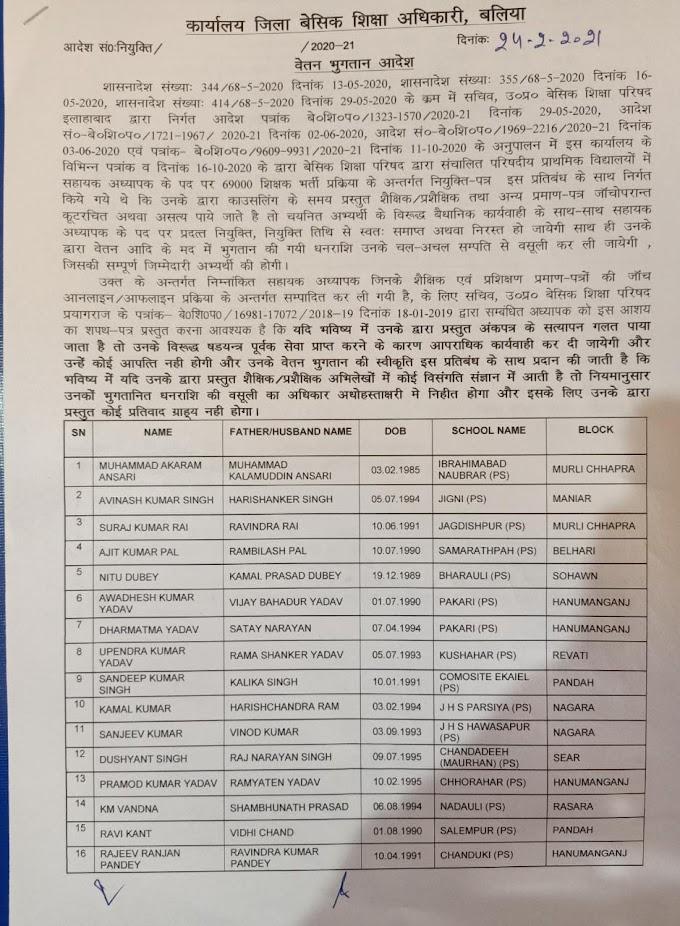 69000 शिक्षक भर्ती : बलिया में 29 और शिक्षकों का वेतन आदेश जारी