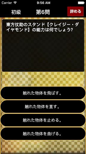 クイズ for ジョジョの奇妙な冒険|玩解謎App免費|玩APPs
