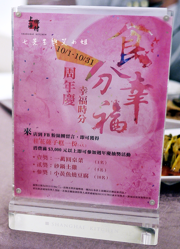 20 上海鄉村仁愛店