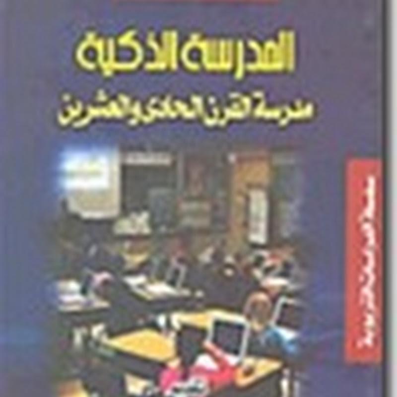 المدرسة الذكية لـ طلعت عبد الحميد