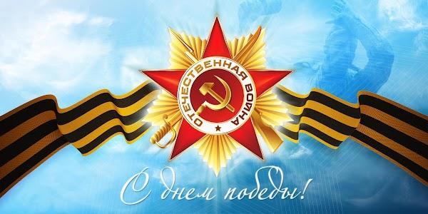 С днем Победы!.jpg