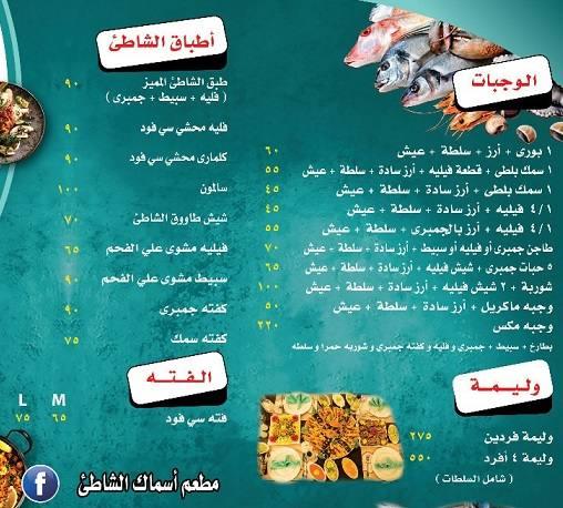 منيو مطعم اسماك الشاطئ 3
