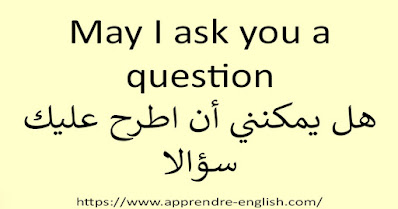 May I ask you a question هل يمكنني أن اطرح عليك سؤالا