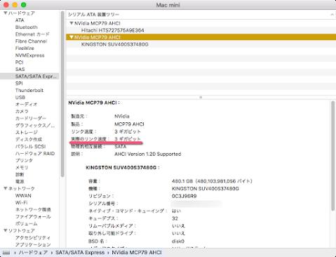 Kingston SSD UV400は実際のリンク速度が3Gb/s