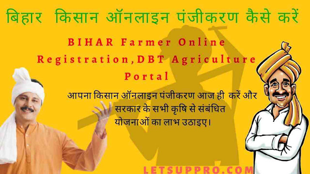 बिहार किसान पंजीकरण | Kisan registration bihar