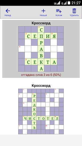 Конструктор Кроссвордов скачать на планшет Андроид