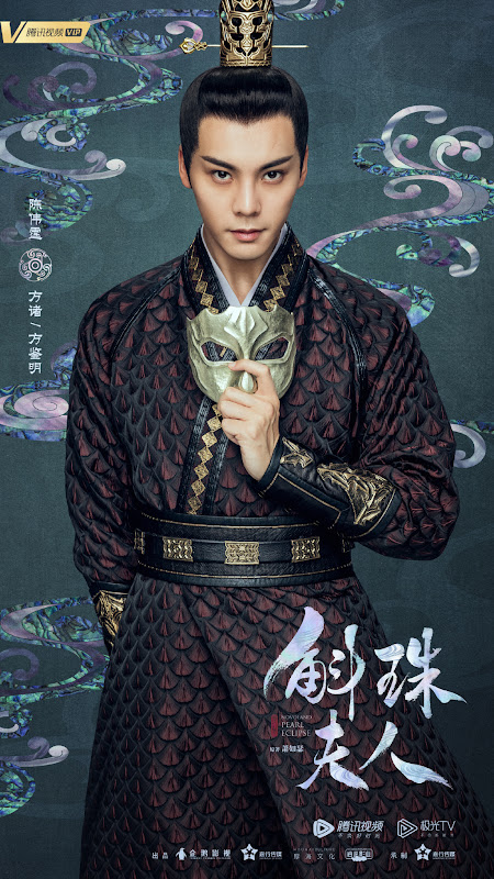 Novoland: Pearl Eclipse China Web Drama