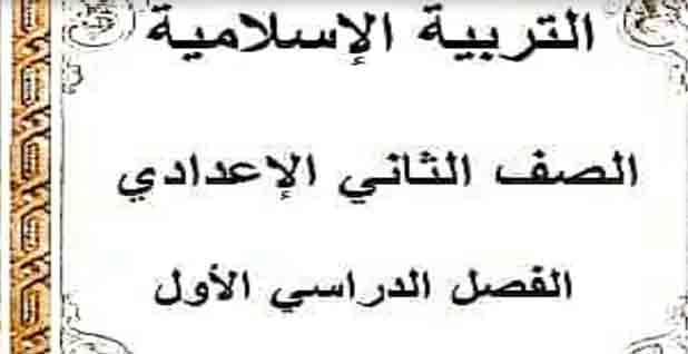 اهم ملخص لمادة التربية الدينية الإسلامية للصف الثاني الإعدادي للفصل الدراسي الأول 2022