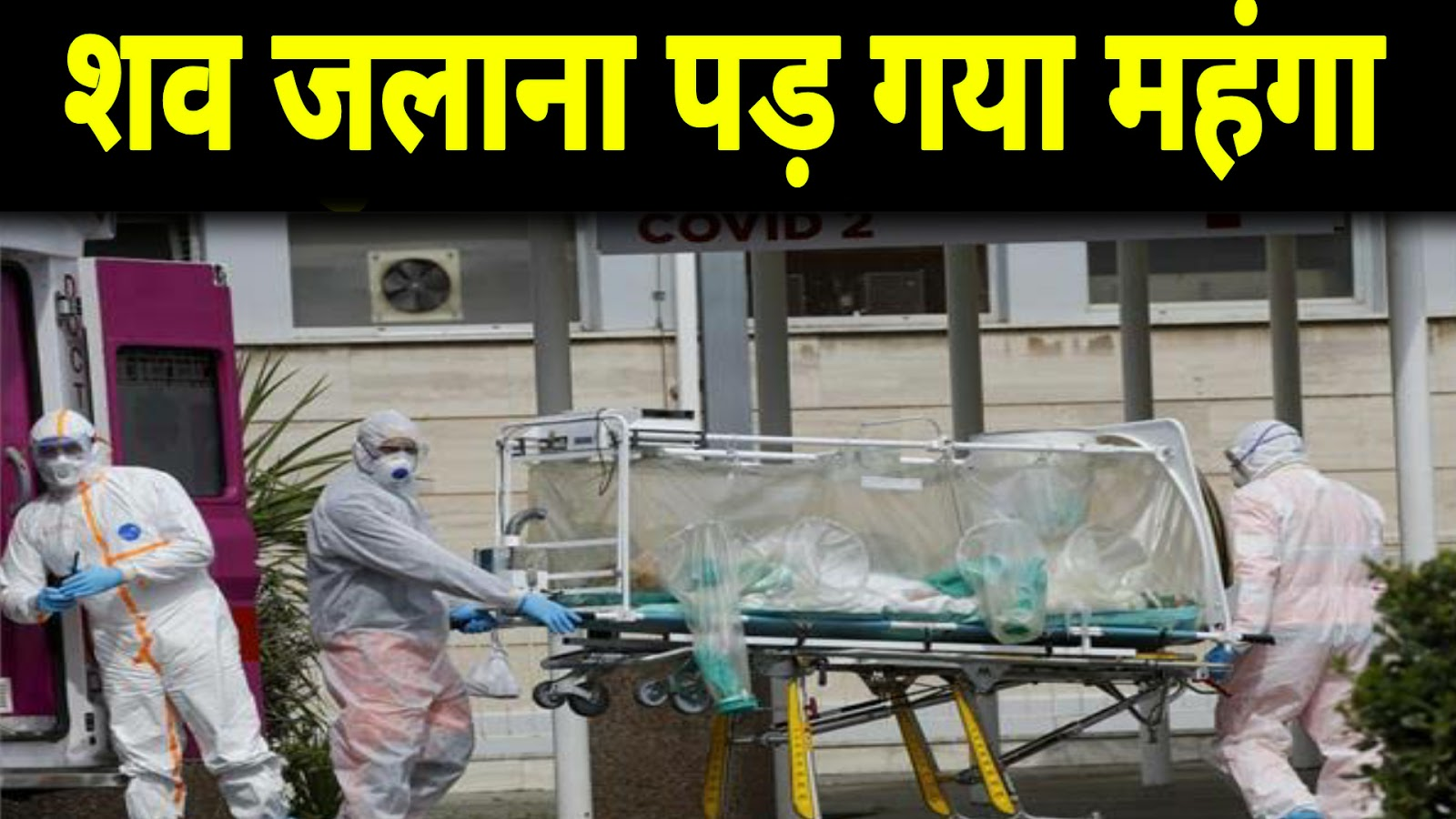 कोरोना मरीज के शव जलाने का विरोध करना पड़ गया भारी, 6 के खिलाफ FIR