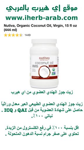 زيت جوز الهندي العضوي من اي هيرب  Nutiva, Organic Coconut Oil, Virgin, 15 fl oz (444 ml)