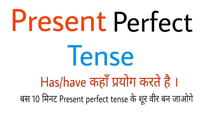 Present Perfect Tense (पूर्ण वर्तमान काल)