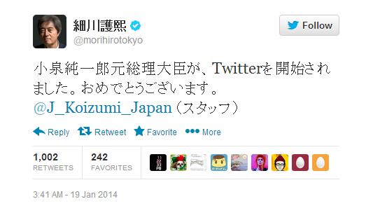 細川護煕氏のTwitterにて小泉純一郎氏のTwitterが開設されたことがツイートされていた。