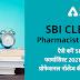 SBI Clerk Pharmacist 2021: ऐसे करें SBI क्लर्क फार्मासिस्ट 2021 के लिए प्रोफेशनल नॉलेज की तैयारी (How to Prepare Professional Knowledge for SBI Clerk Pharmacist 2021)