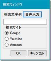 SnapCrab_検索ウィンドウ_0000