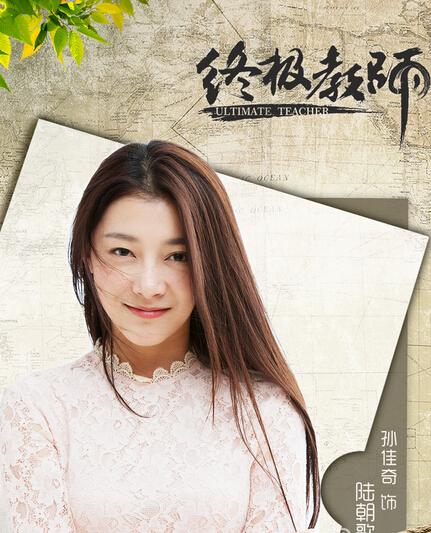Ultimate Teacher Season 2 China Drama