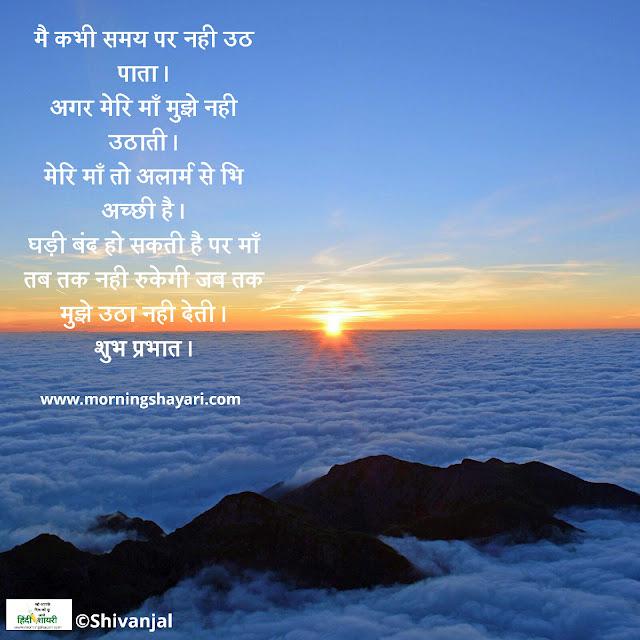 Rising Sun Image, Morning Shayari, Good Morning Monday, Subh Prabhat, Hua Sawera, Sooraj, Shayari, Good morning Shayari