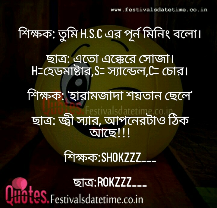 Facebook And Whatsapp Bengali Funny Joke Of Teacher Student