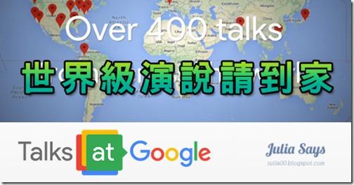 googletalks (3)