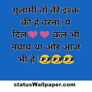 Royal Attitude Shayari Status in Hindi for Whatsapp