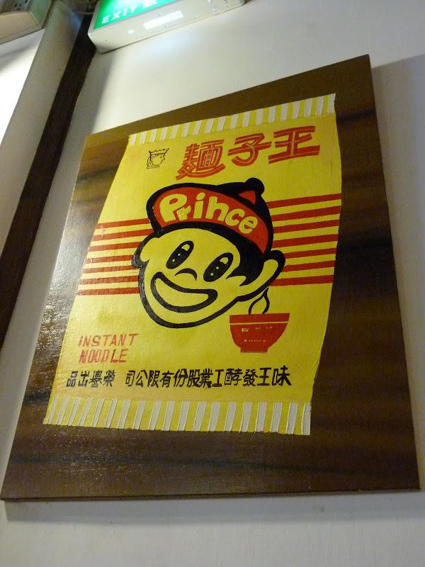 TAIWAN.Taipei . Dans les environs de Xizhi et un bon restaurant à Xizhi - P1000685.JPG