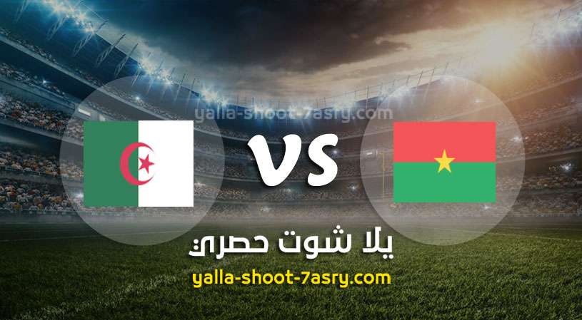 مباراة  بوركينا فاسو والجزائر