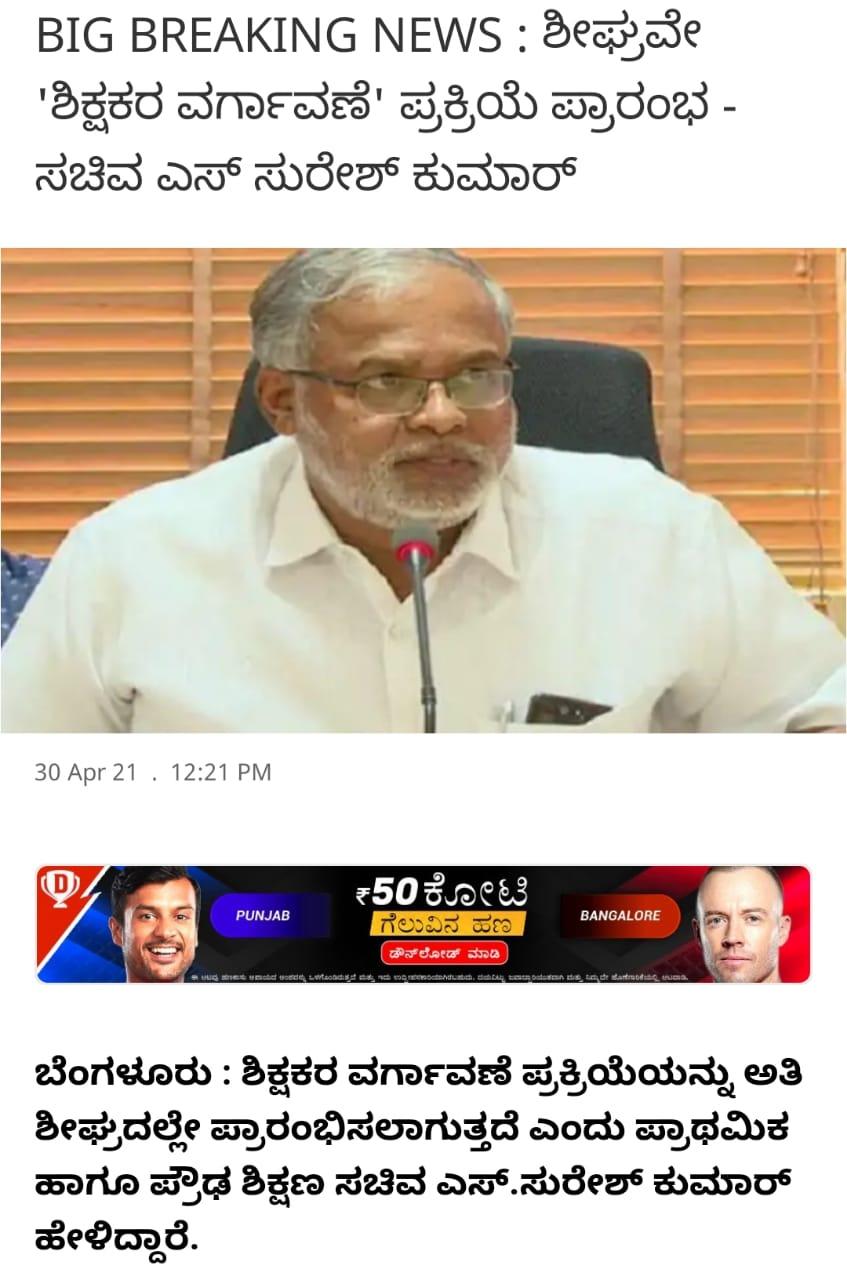 BIG BREAKING NEWS: 'Teacher Transfer' process to begin soon - Minister S Suresh Kumara