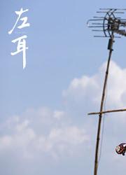 Left Ear China Drama