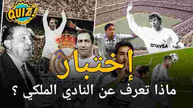 ريال مدريد C.F. Real Madrid Club de Fútbol