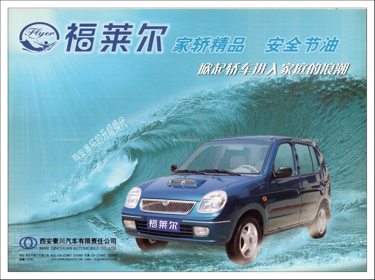 Qinchuan