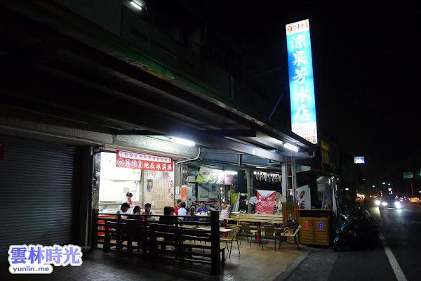 斗六-涼泉芳冰店 (雪泥/冰淇淋) 有溝壩國小與石榴分店