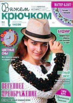 Читать онлайн журнал<br>Вяжем крючком (№3 2016)<br>или скачать журнал бесплатно