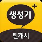 틴캐시 생성기+ icon