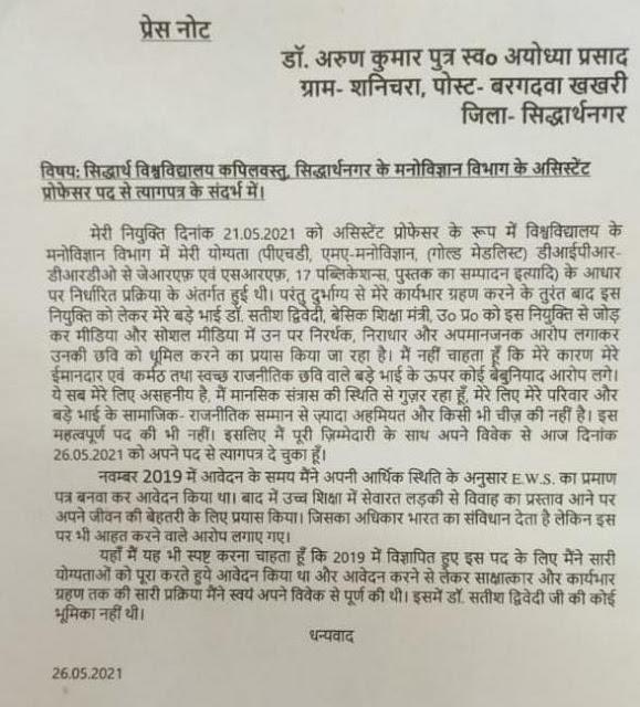 बेसिक शिक्षा मंत्री सतीश द्विवेदी के भाई अरुण द्विवेदी ने दिया इस्तीफा,गरीब कोटे से असिस्टेंट प्रोफेसर बनने पर मचा था बवाल, सोशल मीडिया पर मंत्री पर सत्ता के दुरुपयोग के लग रहे थे आरोप - Basic Shiksha Minister Brothers Arun Dwivedi resigned