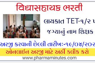 Vidhyasahayak Bharti 2021 (Std 1 to 5 & Std 6 to 8 – Other Medium) Vidhyasahayak Recruitment 2021