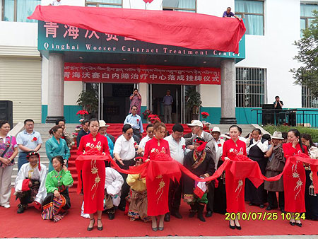 The inauguration of Amdo Eye Center July 2010